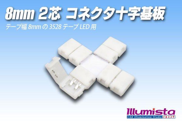 画像1: 8mm2芯コネクタ十字基板 十-PCB2-8 (1)