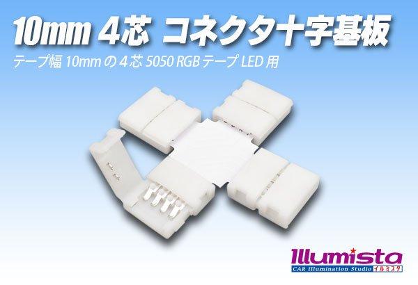 画像1: 10mm4芯コネクタ十字基板 十-PCB2-RGB (1)