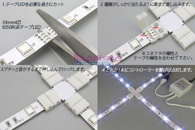 画像1: 10mm4芯コネクタ十字基板 十-PCB2-RGB