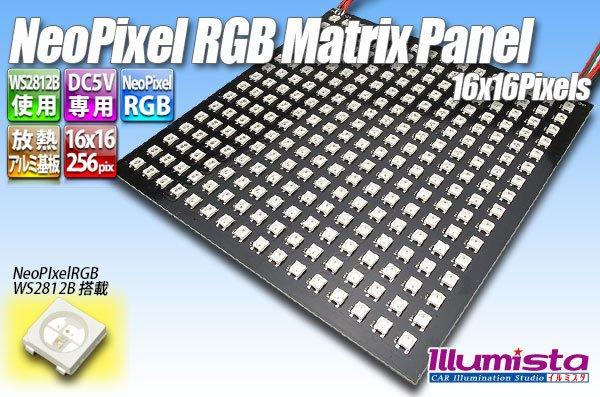 画像1: NeoPixel RGB Matrix Panel 16×16pixels (1)