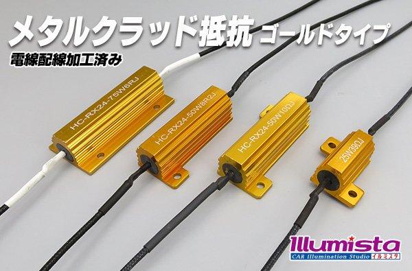 画像1: メタルクラッド抵抗 ゴールドタイプ (1)