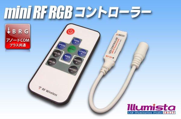 画像1: ミニRF RGBコントローラー アノードCOM (1)