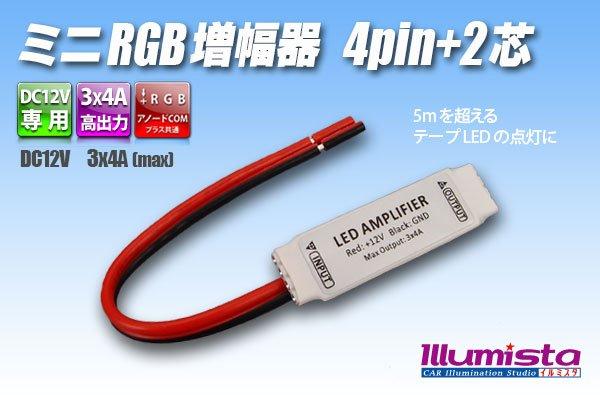 画像1: ミニRGB増幅器 4pin+2芯 (1)