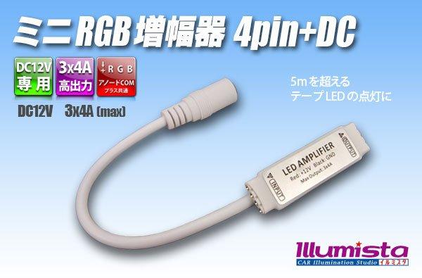画像1: ミニRGB増幅器 4pin+DC (1)