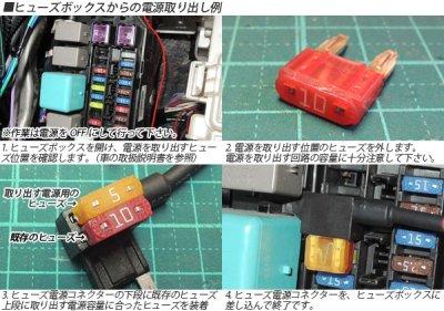 画像3: ミニ平型ヒューズ電源コネクター