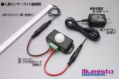 画像2: モーションセンサースイッチ