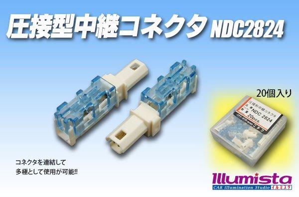 画像1: 圧接形中継コネクタ NDC2824 (1)