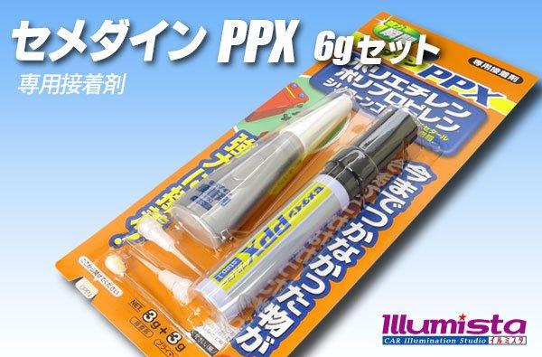 画像1: セメダイン PPX 6gセット (1)