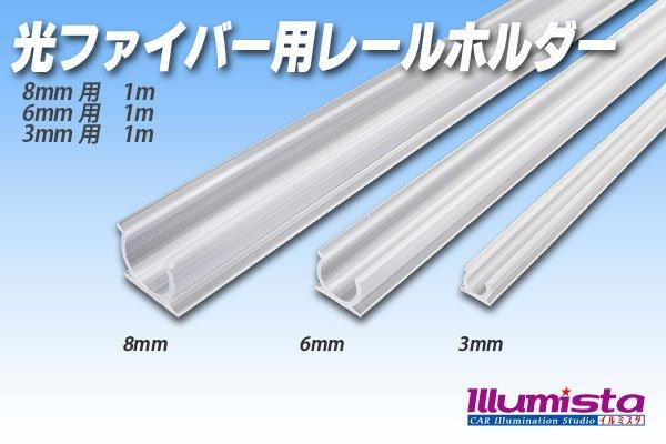 画像1: 光ファイバー用レールホルダー (1)