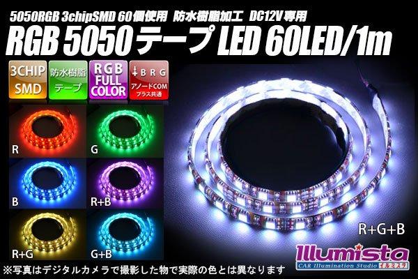 画像1: RGB 60LED/1m 防水テープLED アノードCOM (1)
