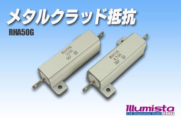 画像1: メタルクラッド抵抗 RHA50G (1)