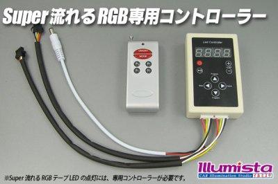 画像3: Super流れるRGBテープLED