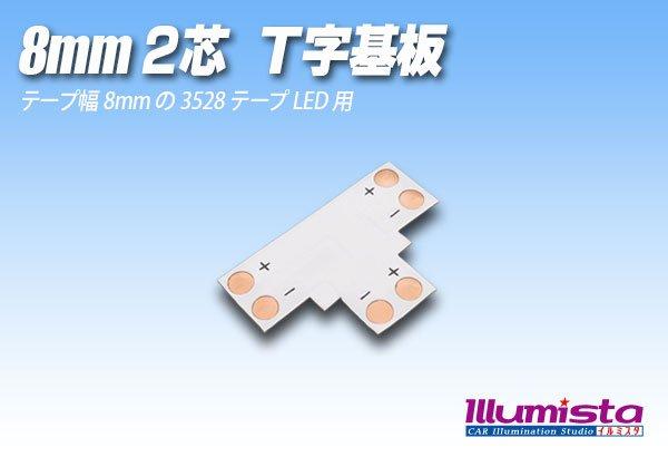 画像1: 8mm2芯T字基板 T-PCB-8 (1)