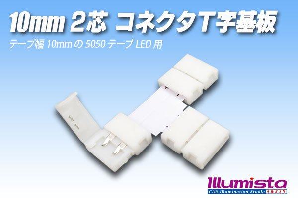 画像1: 10mm2芯コネクタT字基板 T-PCB2-10 (1)