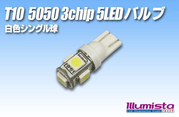 画像1: T10 5050 3chip 5LEDバルブ 白色 (1)