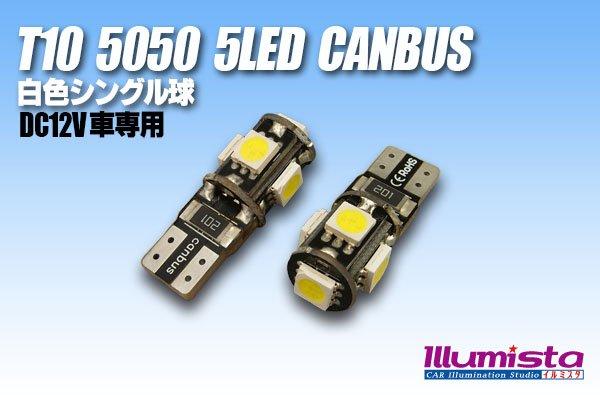 画像1: CANBUS T10 5050 5LED 白色 (1)