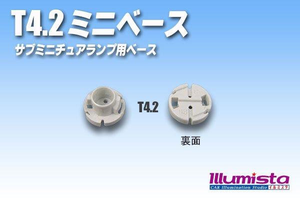 画像1: 新T4.2 ミニベース (1)