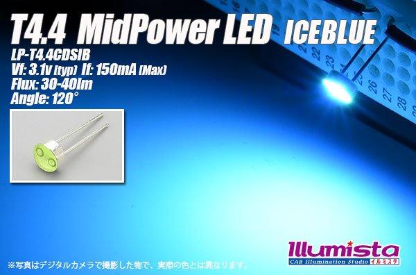 画像1: T4.4 MidPowerLED アイスブルー LP-T4.4CDSIB (1)