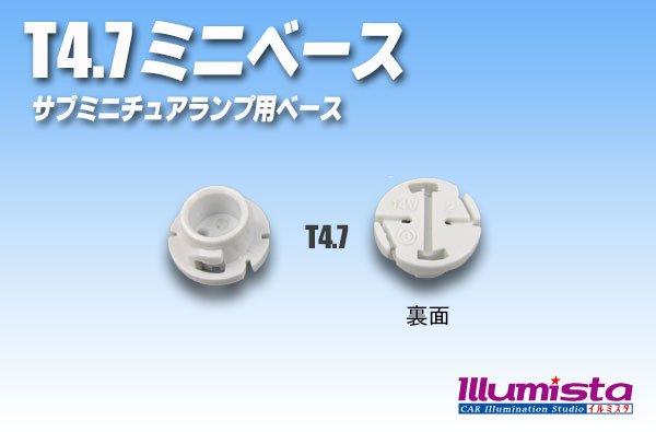 画像1: 新T4.7 ミニベース (1)