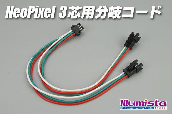 画像1: NeoPixel 3芯用分岐コード (1)