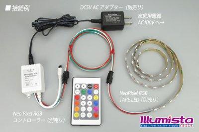 画像1: NeoPixel 3芯用延長コード