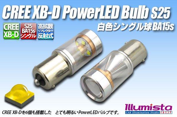 画像1: BA15s CREE XB-D PowerLEDバルブ 白色 (1)