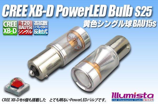 画像1: BAU15s CREE XB-D PowerLEDバルブ 黄色 (1)